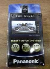 未使用、開封済みバックカメラ|PANASONIC
