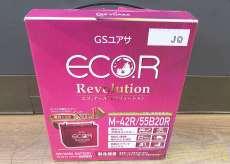 未使用品!M-42R/55B20R カーバッテリー|GS YUASA