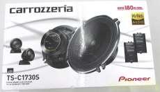CARROZZERIA TS-C1730S スピーカー CARROZZERIA