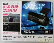 未使用 SN-SV70c|YUPITERU