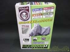 バイクカバー|ユニカー工業株式会社