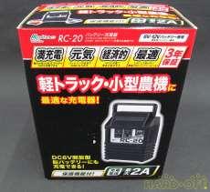 バッテリー充電器|MELTEC