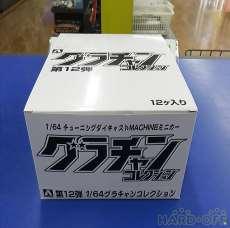 グラチャンコレクション Part12 BOX|青島文化教材社