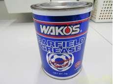 バーフィールドグリース|WAKO'S