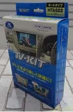テレビキット データシステム
