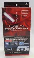 クラウン用 LEDルームランプセット|VALENTI