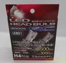 LEDヘッドバルブRC|VALENTI