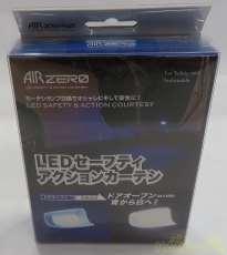 LEDセーフティ&アクションカーテシ|AIRZERO