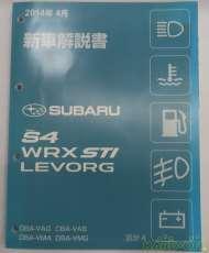 新車解説書|SUBARU