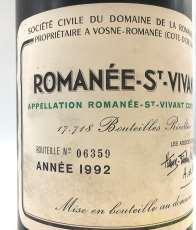 DRCロマネサンヴィヴァン1992|DRC