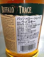バッファロートレース|BUFFALO TRACE