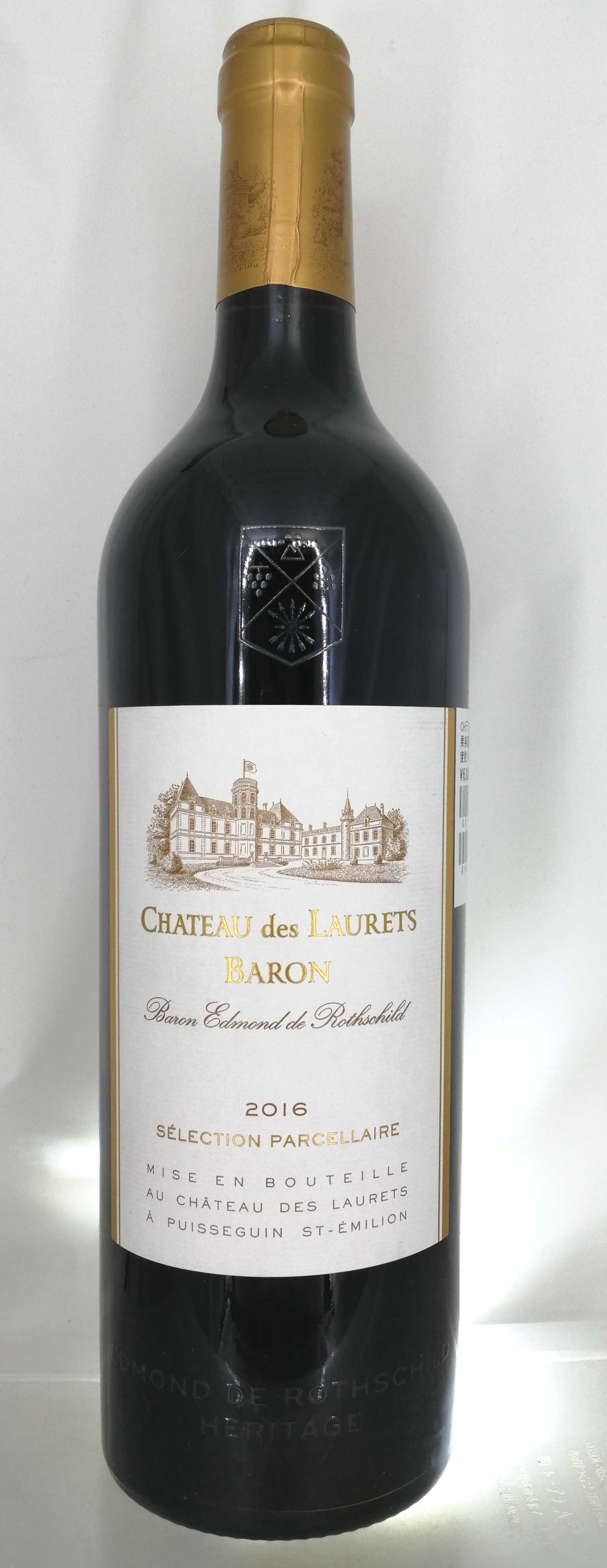 CHデ ローレ バロン2016|ch.des laurets baron