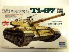 1/35 ISRAEL Ti-67 105mm GUN|その他ブランド