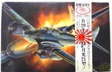 1/72 月光21型 中島夜間戦闘機 [H-6]|フジミ模型(FUJIMI)