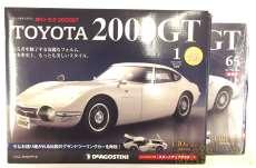 【全65巻セット・未組立】トヨタ2000GT|DeAGOSTINI