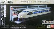 「大人の超合金」 新幹線0系|BANDAI