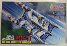 1/24 スーパーアスラーダAKF-11エアロブーストモード|青島文化教材社