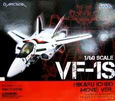 完全変形 1/60 VF-1S 一条輝|ARCADIA