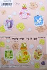 【全6種セット】ポケットモンスター Petite Fleur|Re-MeNT