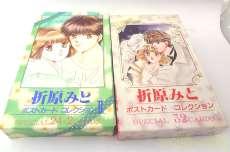 折原みと ポストカード コレクションⅠ&Ⅱ|実業之日本社