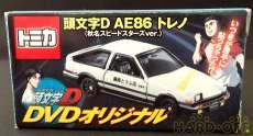 頭文字D AE86トレノ|TAKARA TOMY