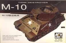 1/35 M10 駆逐戦車 (AFV CLUB)|その他ブランド