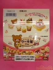 【ボックス】リラックマ ふんわりケーキ屋さん Re-MeNT