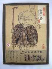 油すまし 「日本妖怪系図」|NITTO