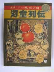 河童列伝 「水木しげるの妖怪系図」 NITTO
