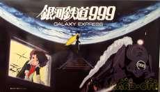 1/50 GALAXY EXPRESS 999 映画版