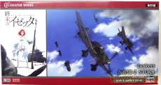 1/48 ユンカース Ju 87B-2 スツーカ|HASEGAWA
