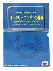 【未開封】チョロQ ロータリーエンジンの挑戦 マツダレーシン|TAKARA