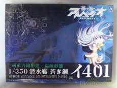 1/350 潜水艦 蒼き鋼 イ401|青島文化教材社