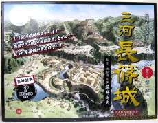 城ラマ 長篠城 (特装版)|パートナー産業