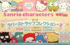 【全10種セット】サンリオキャラクターズ ViVimus