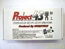Project43 6輪 F1 コンバージョンキット|MOROTECH
