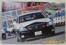 1/24 18クラウン パトロールカー 交通取り締り車両|青島文化教材社