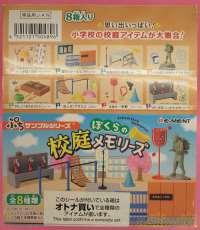 ぷちサンプルシリーズ ぼくらの校庭 Re-MeNT