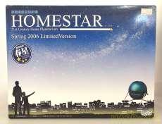 家庭用星空投影機 HOMESTAR Spring 2006|SEGA TOYS