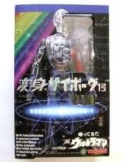 変身サイボーグ1号(ウルトラマンジャック) TAKARA