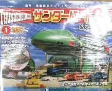 【全95巻セット・未組立】サンダーバード2号&救助メカ|DeAGOSTINI