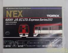 JR 253系特急電車 成田エクスプレス 基本セット|TOMIX