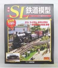 週刊SL鉄道模型|講談社