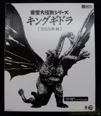 キングギドラ(1968) 少年リック限定版|X PLUS
