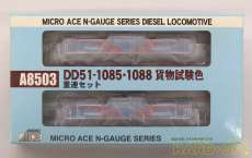 DD51-1085・1088 貨物試験色 重連セット|MICRO ACE