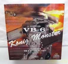 完全変形 VB-6 ケーニッヒモンスター|やまと