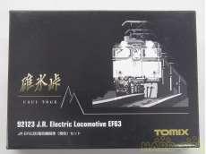 碓氷峠 JR EF63形 電気機関車(青色) セット|TOMIX