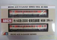 キハ40系・2000・東海交通事業 城北線2両セット|MICRO ACE