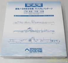 最強!!日本航空母艦 プレミアムパッケージ|TAMIYA