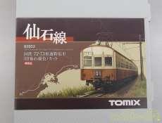 国鉄 72・73形通勤電車(旧仙石線色)セット|TOMIX